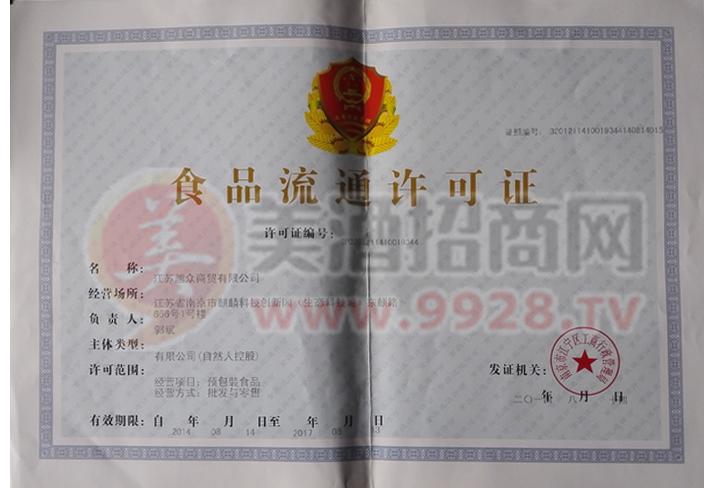 江苏越众食品流通许可证
