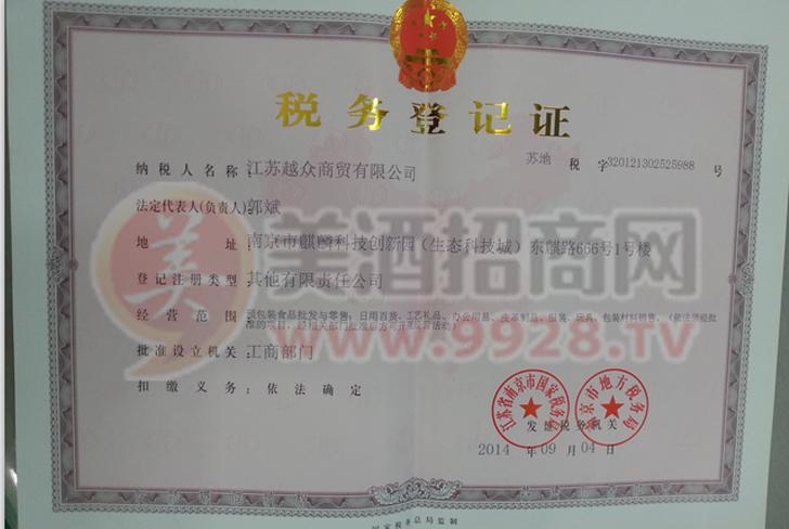 江苏越众税务登记证