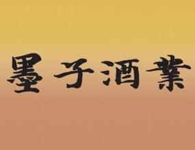 河南墨子酒业股份有限公司