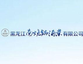 黑龙江南烧锅酒业有限公司