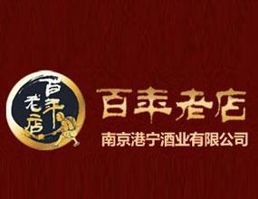 南京港宁酒业有限公司