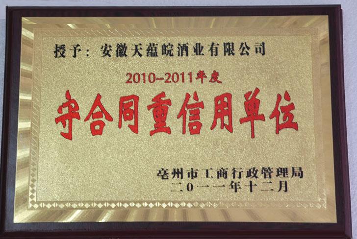 2010-2011年度守合同重信用单位
