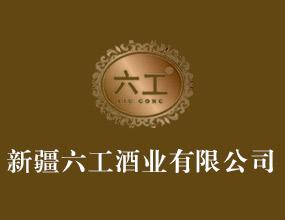 新疆六工酒业有限公司