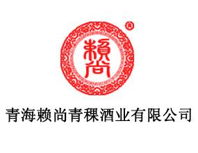青海赖尚青稞酒业有限公司