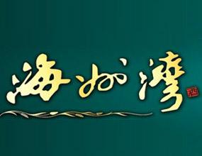 江苏海州湾酒业集团股份有限公司