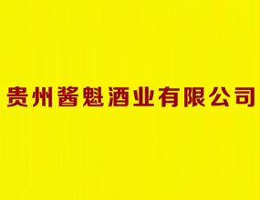 贵州酱魁酒业有限公司