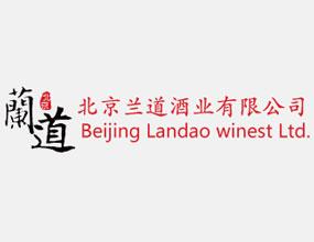 北京兰道酒业有限公司
