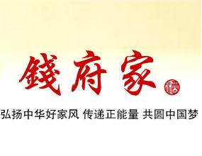 贵州省钱府家宴酒业有限公司