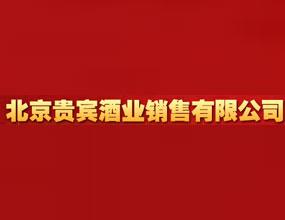 北京贵宾酒业销售有限公司