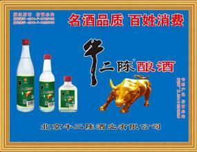 京河春众义酒业有限公司