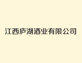 江西庐湖酒业有限公司