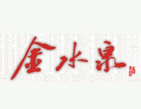 安徽金水泉酒业有限公司