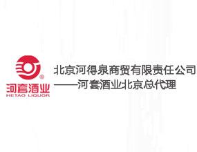 北京河得泉商贸有限责任公司