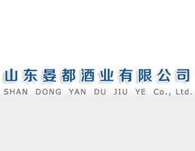 山东齐河晏都酒业有限公司