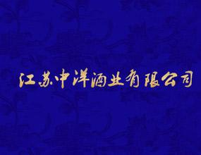 江苏中洋酒业有限公司