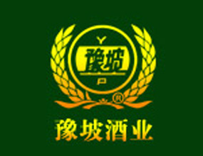 河南豫坡酒业有限责任公司
