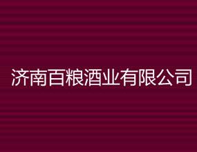 济南市历城区古城酒厂