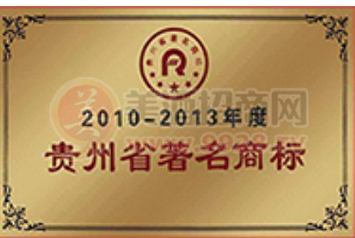 贵州省著名商标