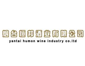 烟台恒邦酒业有限公司