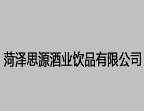 菏泽思源酒业饮品有限公司
