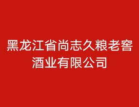 黑龙江省尚志久粮老窖酒业有限公司