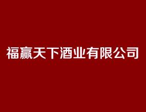 黑龙江福赢天下酒业有限公司