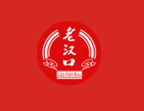 武汉市老汉口酒业有限公司