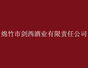 绵竹市剑西酒业有限责任公司