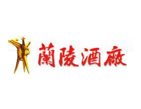 山东苍山县兰陵酒厂