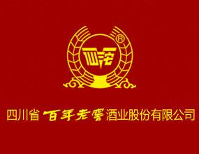 四川省百年老窖酒业股份有限公司