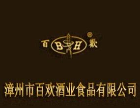 漳州市百歡酒業食品有限公司