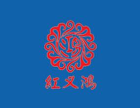 北京红又鸿二锅头全国营销管理中心