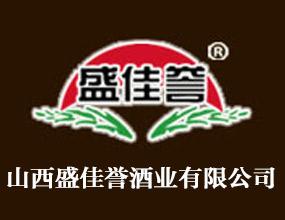 山西盛佳誉酒业有限公司