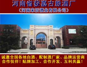 河南省宋沂酒业有限公司