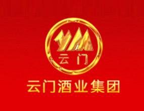 山东青州云门酒业(集团)有限公司