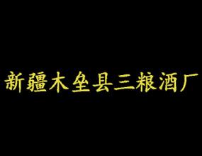 新疆木垒县三粮酒厂