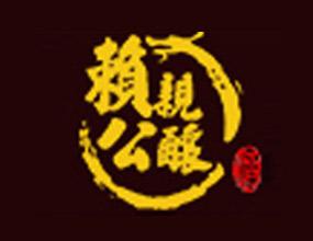 赖高淮原酒基地
