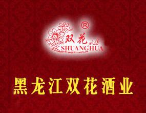 黑龙江省双城市双花酒业有限公司