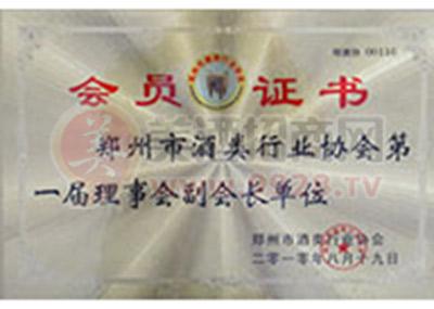 郑州市酒类行业协会会员证书