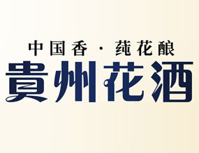 贵州花酒酒业有限公司