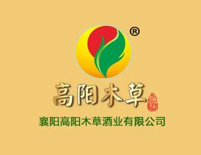 襄阳市高阳木草酒业有限公司