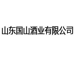 山东国山酒业有限公司