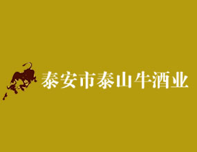 泰安市泰山牛酒业有限公司