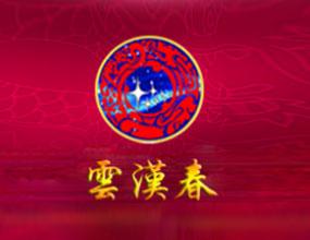 贵州云汉春酒业有限公司