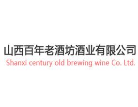 山西百年老酒坊酒业有限公司