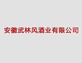 安徽武林风酒业有限公司