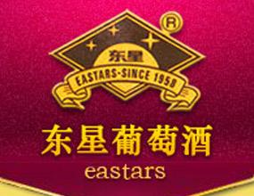 遼寧東星葡萄酒有限公司