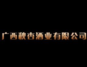 廣西秋杏酒業有限公司