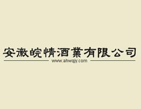 安徽皖情酒业有限公司