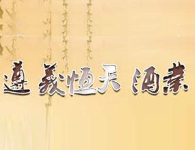 贵州遵义恒天酒业有限公司